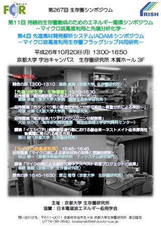 Symposium-0267