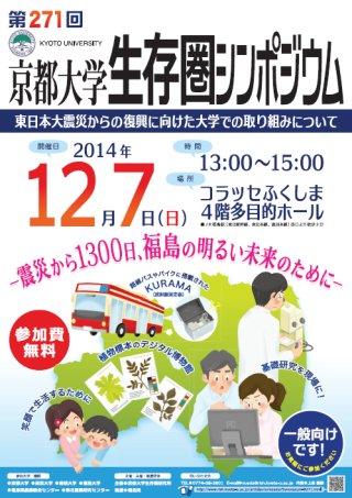 Symposium-0271