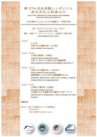 Symposium-0274