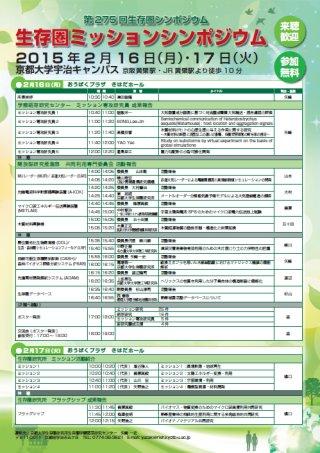 Symposium-0275