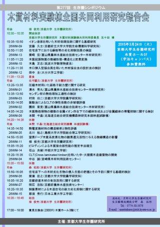 Symposium-0277