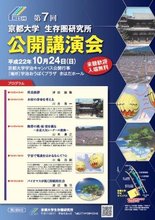 k2010_poster jpg