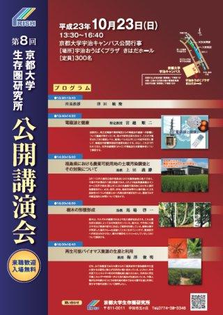 k2011_poster jpg