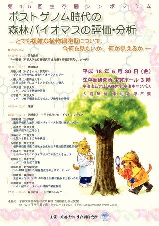 Symposium-0045n
