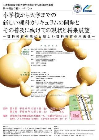 Symposium-0049n