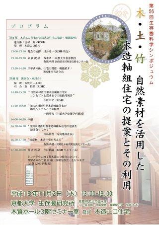 Symposium-0056n