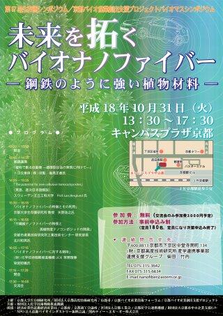 Symposium-0057n