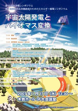Symposium-0059n