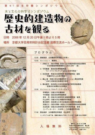 Symposium-0061n