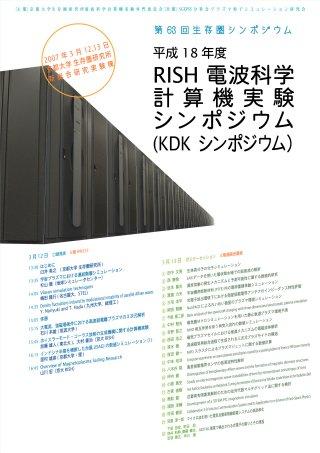 Symposium-0063n