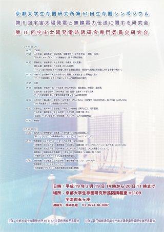 Symposium-0064n