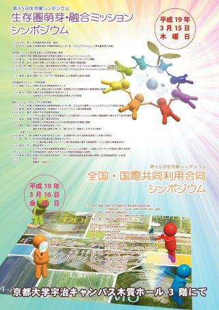 Symposium-00650066n