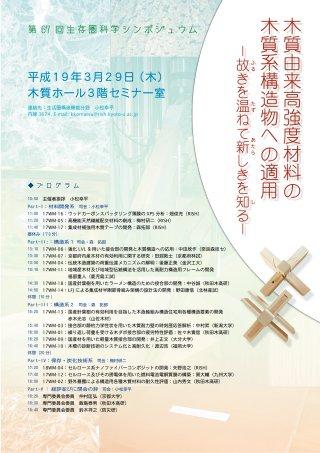 Symposium-0067
