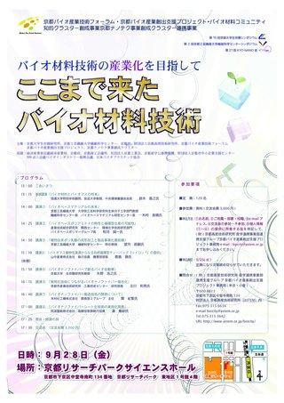 Symposium-0075