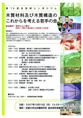 Symposium-0076