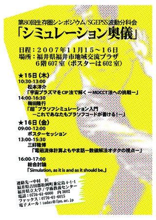 Symposium-0080