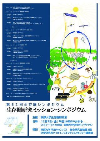 Symposium-0082