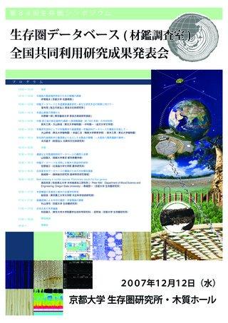 Symposium-0084