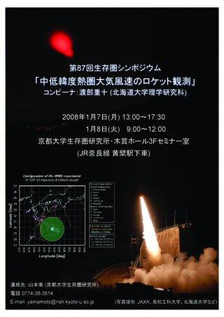 Symposium-0087
