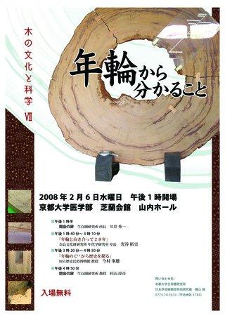 Symposium-0089