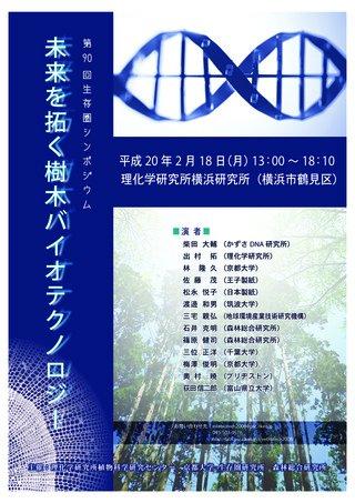 Symposium-0090
