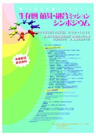 Symposium-0094