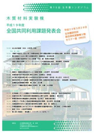 Symposium-0098