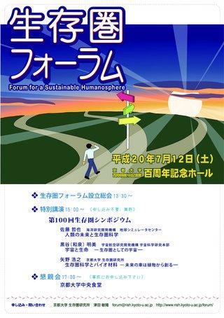 Symposium-0100