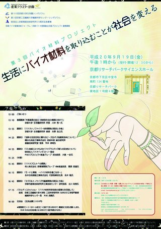 Symposium-0103