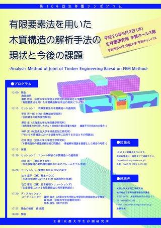 Symposium-0104