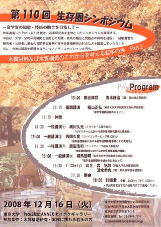 Symposium-0110