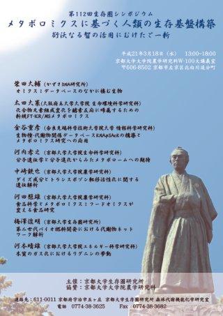 Symposium-0112