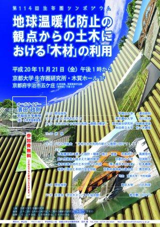 Symposium-0114