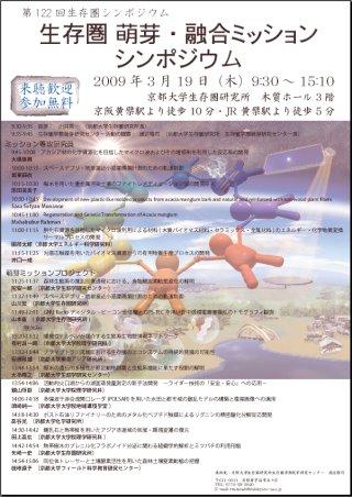 Symposium-0122