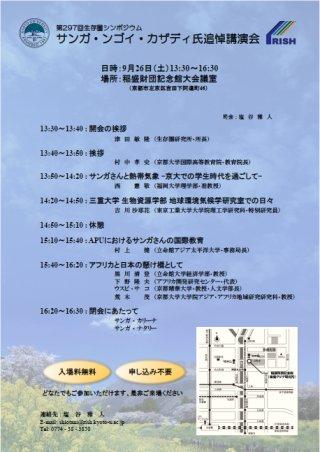 Symposium-0297
