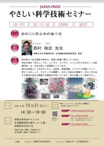 やさしい科学技術セミナーin 京都大学