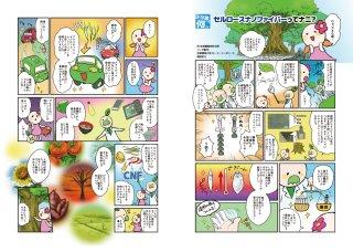 Manga_014_No.15_Cellulose_Nanofibers_ja JPEG