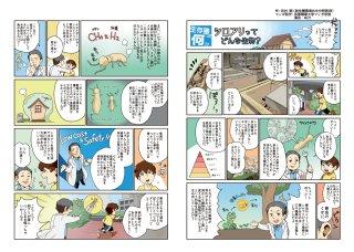 Manga_015_No.15_Termite_ja JPEG