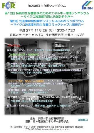 Symposium-0298