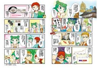 Manga_016_No.16_Wood_ja JPEG