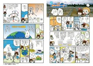 Manga_017_No.16_EAR_ja JPEG