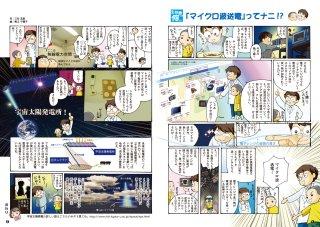 Manga_001_No.4_SPS_ja JPEG
