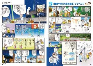 Manga_002_No.5_MUR_ja JPEG