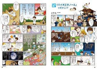 Manga_003_No.6_Bioethanol_ja JPEG