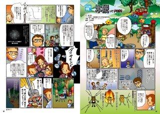 Manga_005_No.8_Charcoal_ja JPEG