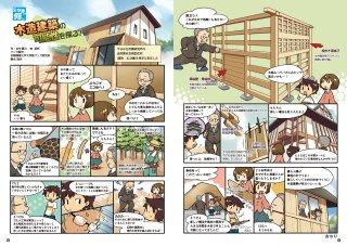 Manga_006_No.9_LSF_ja JPEG