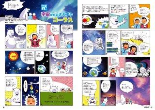 Manga_007_No.10_Aurora_ja JPEG
