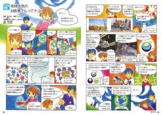 Manga_008_No.10_Ozone_layer_ja JPEG