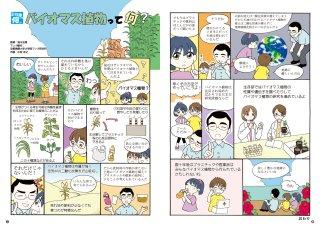 Manga_009_No.11_Biomass_plants_ja JPEG