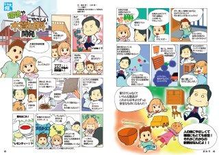 Manga_010_No.11_LSM_ja JPEG